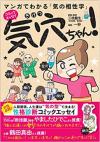 漫画:気穴ちゃん