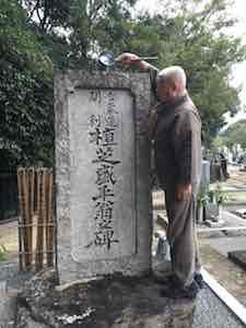 植芝盛平墓石