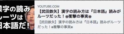 YouTube_漢字