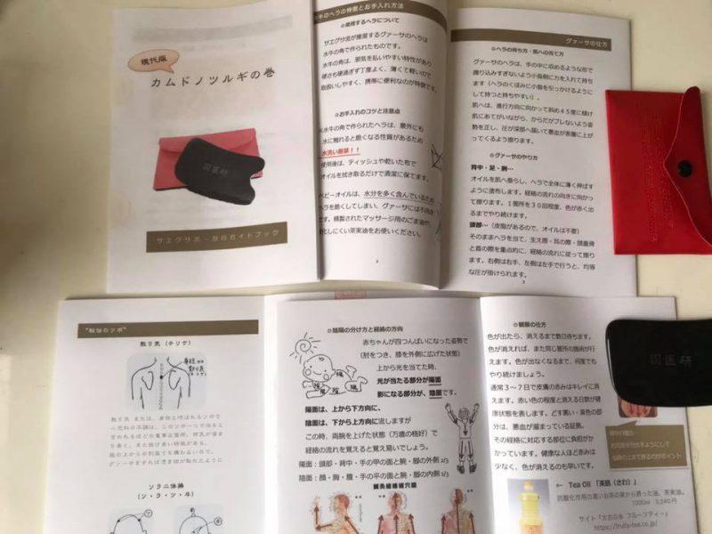 ガァサー&小冊子