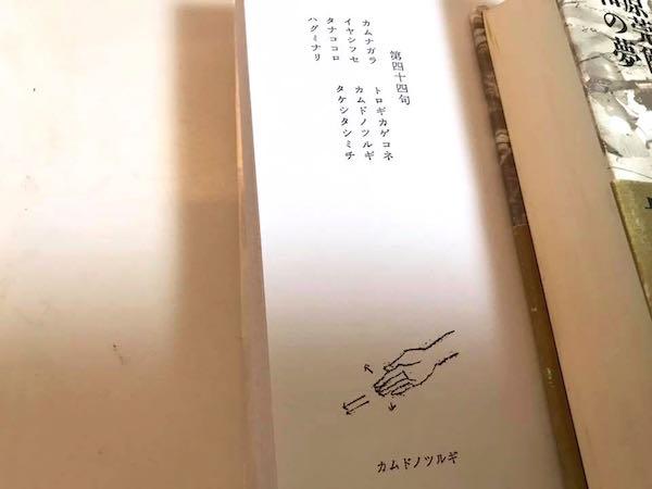カタカムナ(第四十四句)