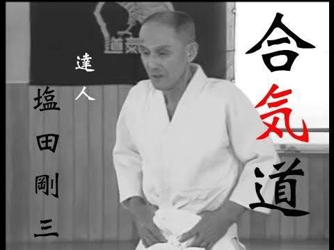 塩田剛三_合気道