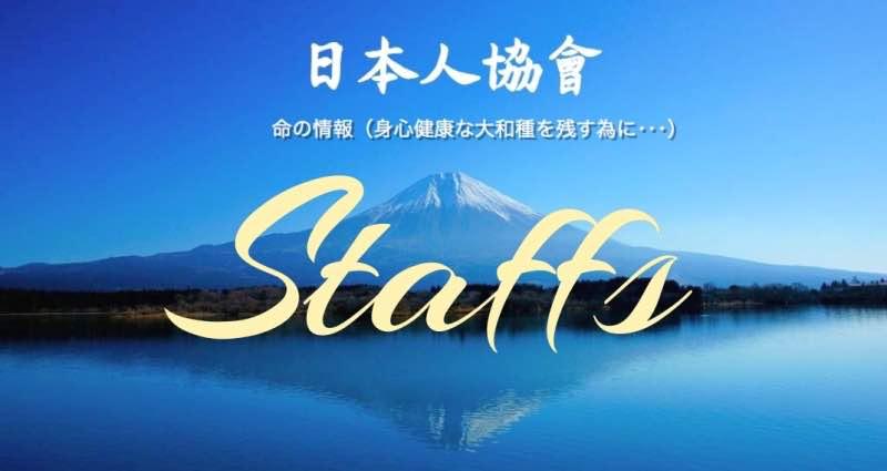 Staffs_画像