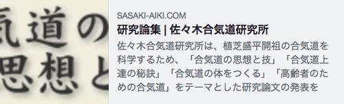 佐々木合気道研究所