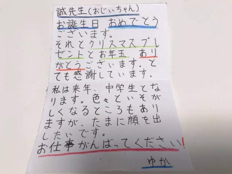 メッセージ_由果