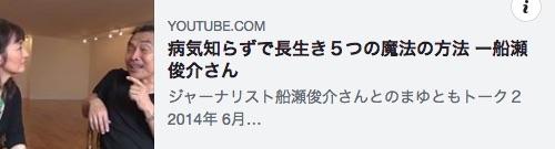 船瀬俊介_病気知らず