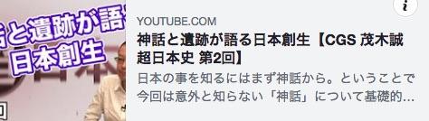 茂木誠_超日本史