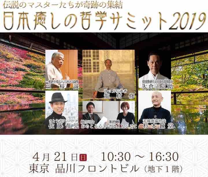 日本癒しの哲学サミット2019 in 品川 一般社団法人 自然治癒力学校