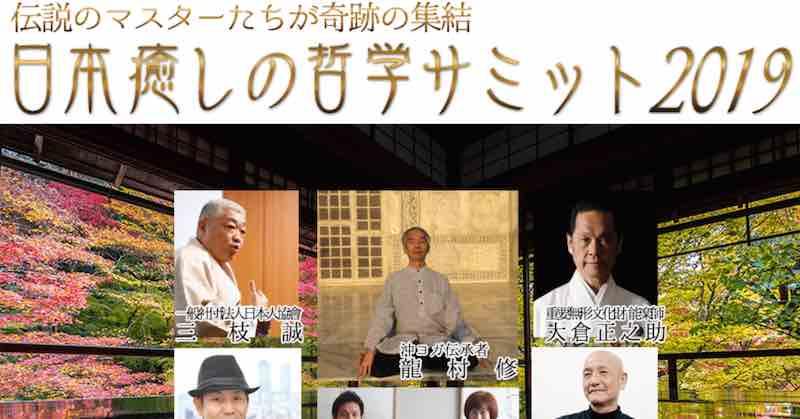 日本癒しの哲学サミット2019