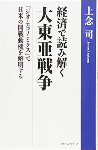 経済で読み解く 大東亜戦争