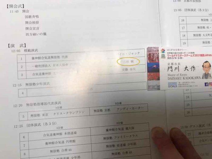 無限塾_10周年_プログラム