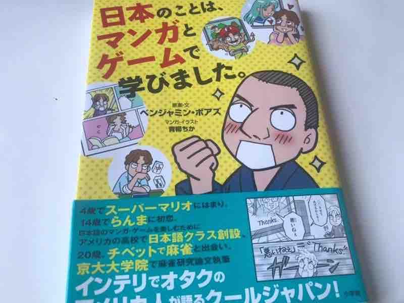 日本のことは漫画とゲームで学びました