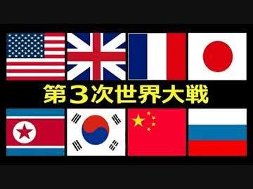 第3次世界大戦