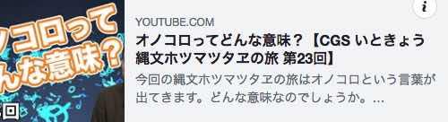 オノコロ_youtube