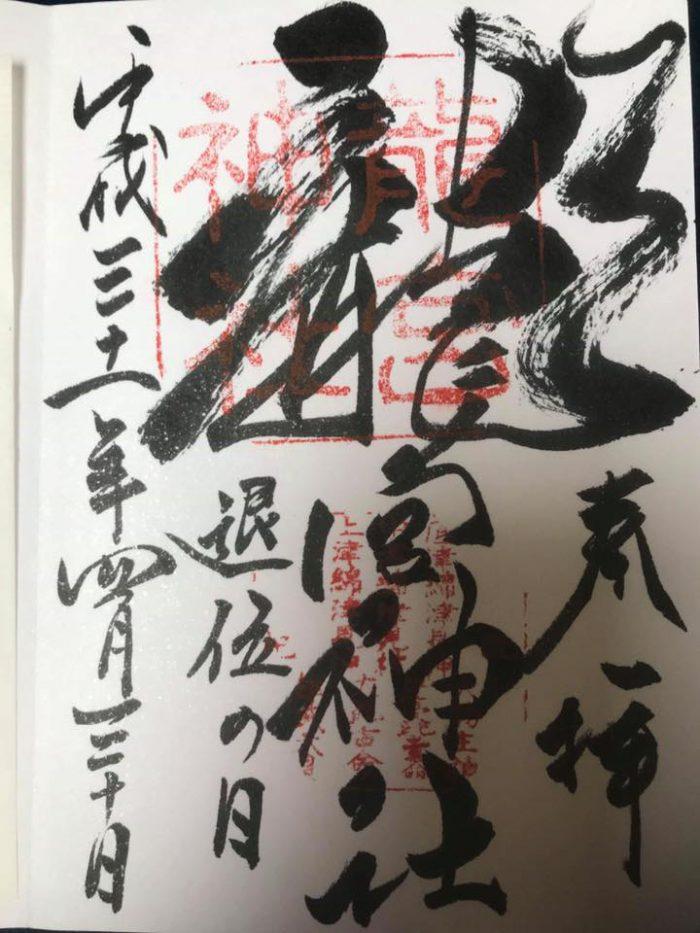 龍宮神社_平成31年4月30日