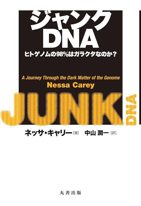 ジャンクDNA