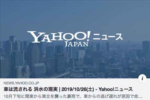Yahoo News_20191026