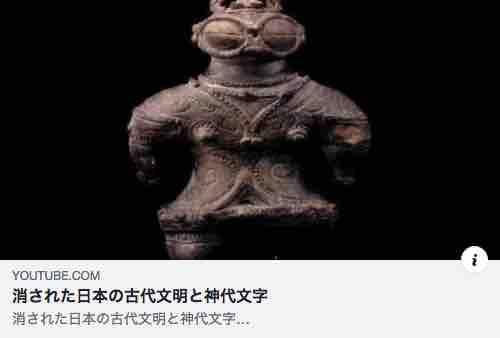 日本の古代文明