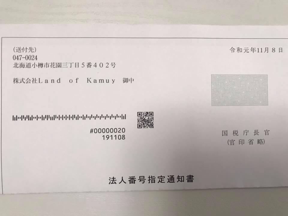 株式会社 Land of Kamuy