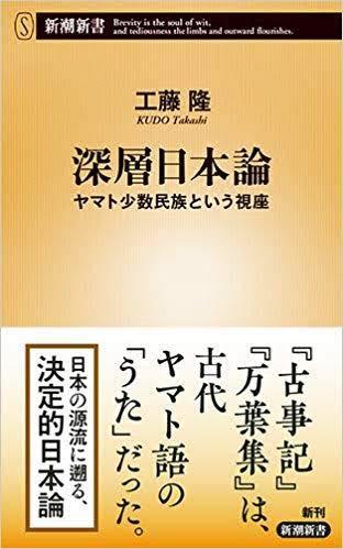 深層日本論