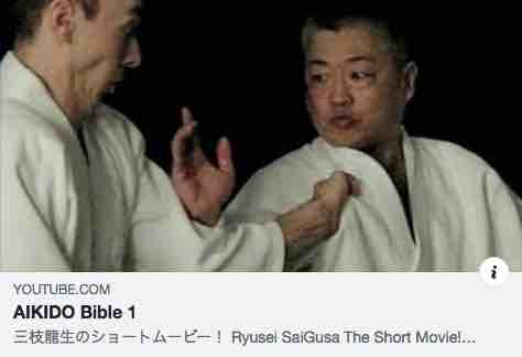 AIKIDO Bible 1