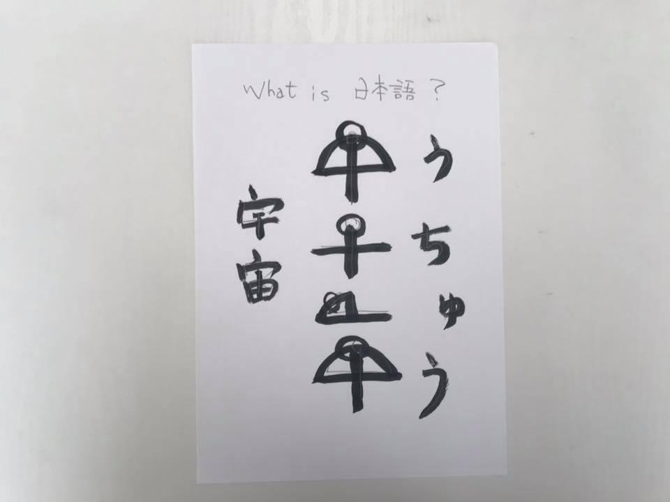 宇宙(カタカムナ)