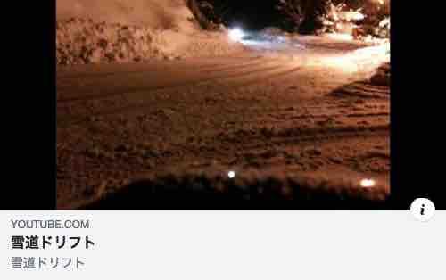 雪道ドリフト