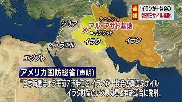 イランが弾道ミサイル発射
