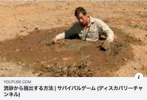 流砂から脱出する方法