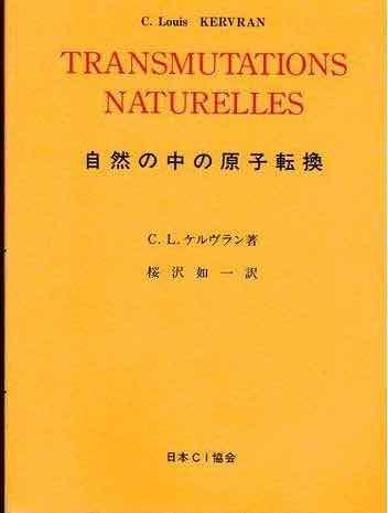自然の那珂の原子転換
