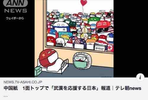 武漢を応援する日本