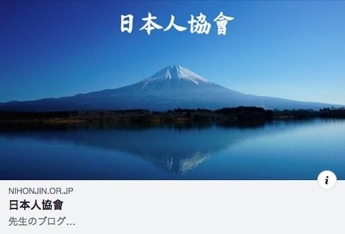 日本人協會