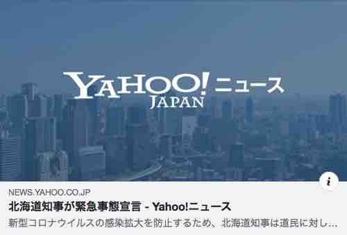 北海道知事が緊急事態宣言