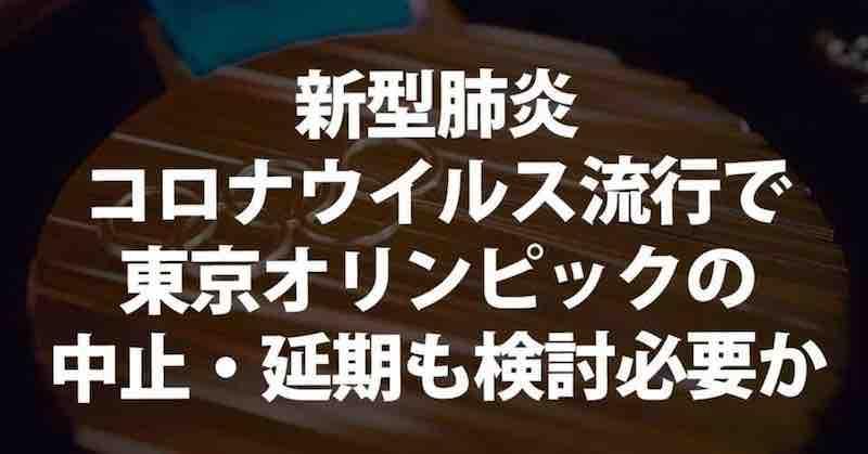 東京オリンピックの中止・延期