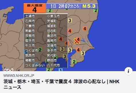 震度4_20200201