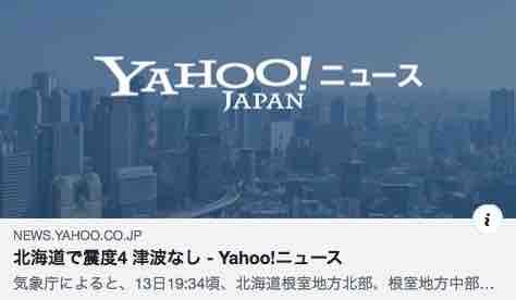 Yahoo News 2020/2/13
