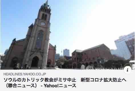 ソウルのカトリック教会