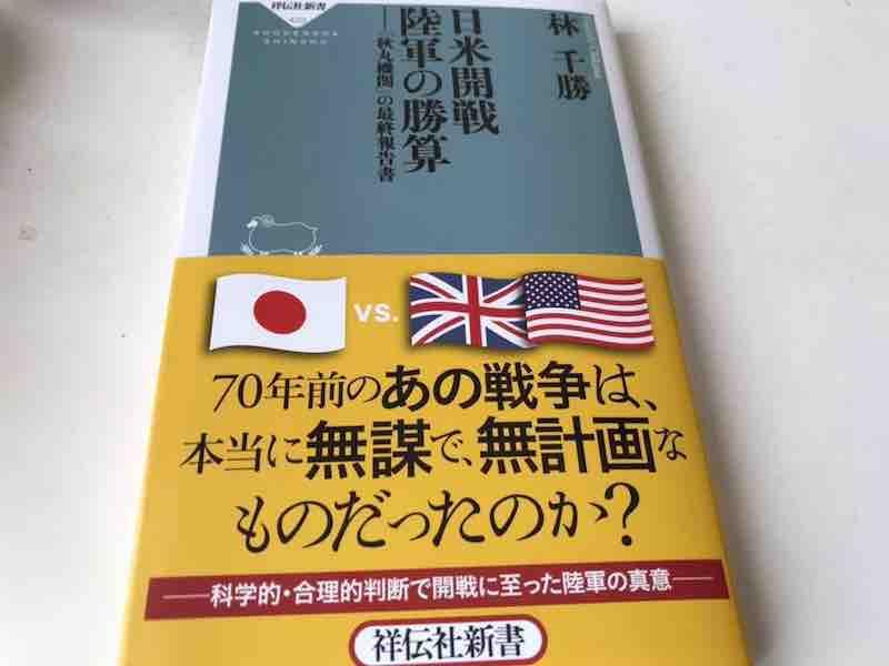 日米開戦陸軍の勝算
