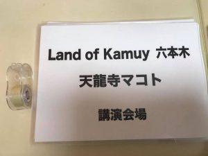 Land of Kamuy 六本木