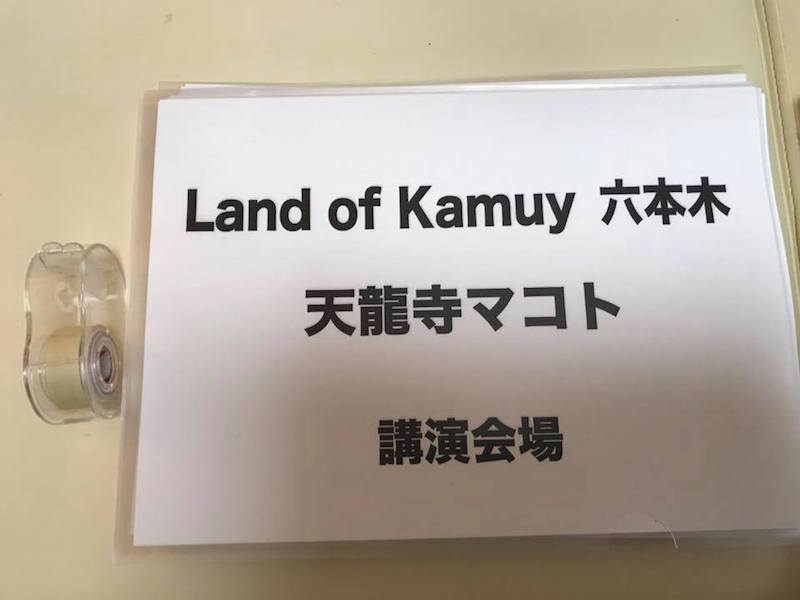 Land of Kamuy 六本木