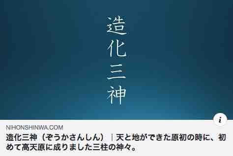 造化三神_神話