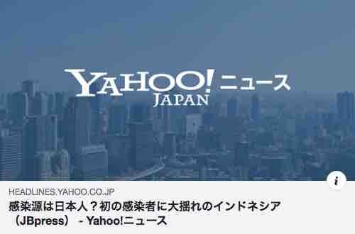 感染源は日本人?