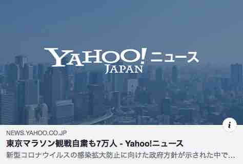 東京マラソン観戦自粛