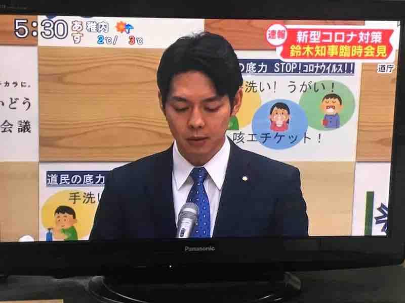 北海道知事、臨時会見
