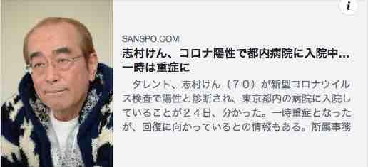 志村けん_20200324