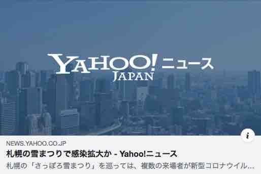 札幌の雪まつりで感染拡大か