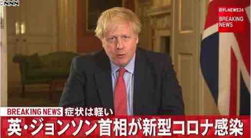 英首相_新型コロナ感染