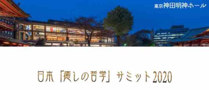 日本 癒しの哲学 サミット2020