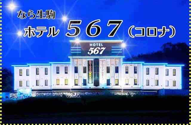 567(コロナ)
