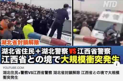 湖北住民+警察VS江西省警察